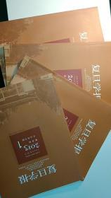 复旦学报2013年1-4期(全国中文核心期刊,CSSCI来源期刊)