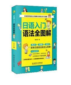 日语入门语法全图解