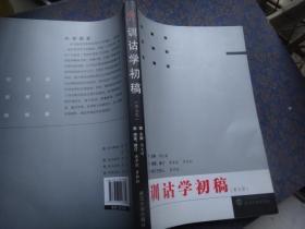 训诂学初稿(第五版) 编著者黄孝德教授签名题跋赠送本