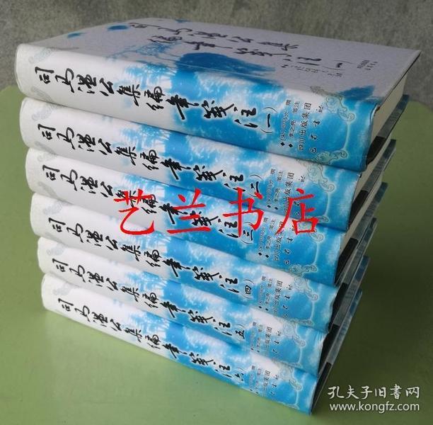 司马温公集编年笺注(精装,全六册)