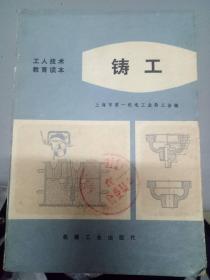 工人技术教育读本《铸工》