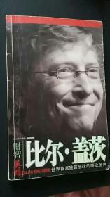 比尔·盖茨-世界首富独霸全球的商业圣典