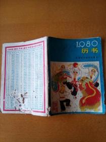 1980 历书——安徽省