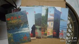 地理知识 1980年(1-3--5.7.10.12期)7本合售【看图】