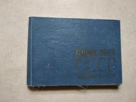 苏联铁路图 1971年版