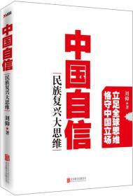 D-中国自信(民族复兴大思维)