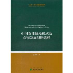 中国农业阶段模式及食物发展战略选择