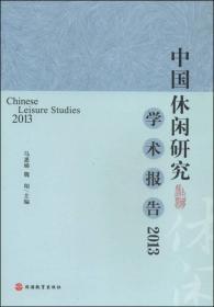 中国休闲研究学术报告2013