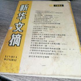 新华文摘 1992年第12期
