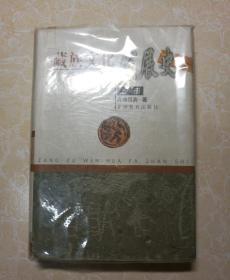藏族文化发展史(上)