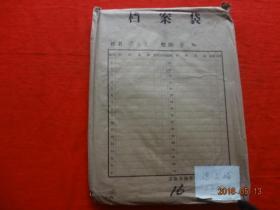 个人档案(殷某原始档案资料 序号-61)