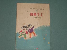上海市公办幼儿园教材﹝3﹞——图画手工