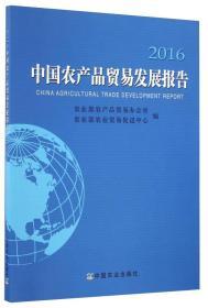97871092209042016中国农产品贸易发展报告