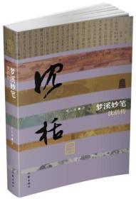 中国历史文化名人传丛书:梦溪妙笔.沈括传(精装)