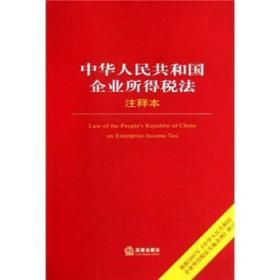 中华人民共和国企业所得税法(注释本)