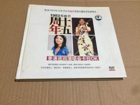 1983 邓丽君十五周年香港巡回演唱会卡拉OK (精装前面有邓丽君演唱会写真集 一张DVD原版光盘)