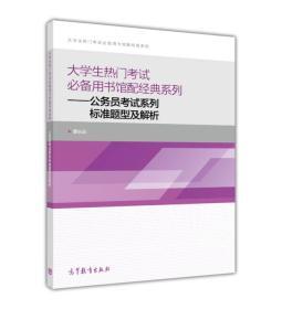 大学生热门考试必备用书馆配经典系列——公务员考试系列标准题型及解析