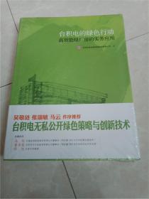 正版原版台积电的绿色行动 : 高效能绿厂房的实务应用