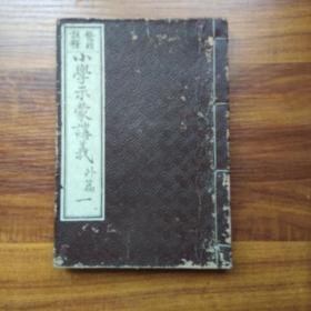 和刻本  《 鳌头注释小学示蒙讲义》 外篇一    序文为阴刻   1885年出版    大坂同志出版社