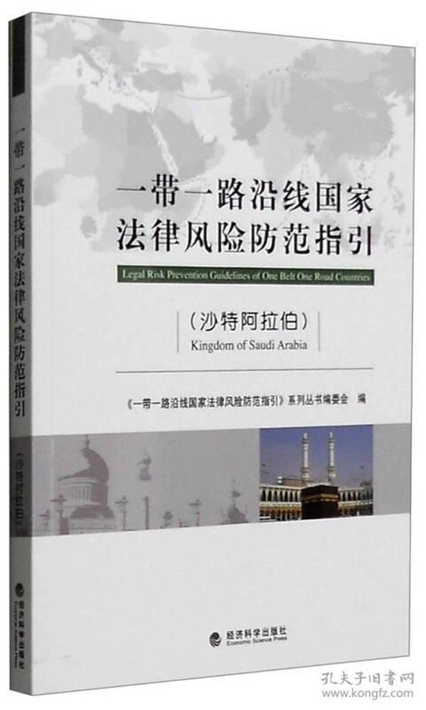一带一路沿线国家法律风险防范指引(沙特阿拉伯)