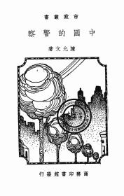 中国的警察-(复印本)-市政丛书