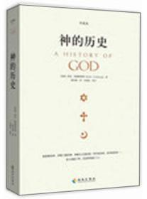 神的历史(珍藏版)