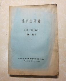 北京古环境(油印本)