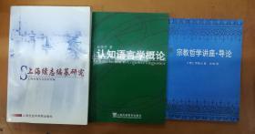 上海续志编纂研究