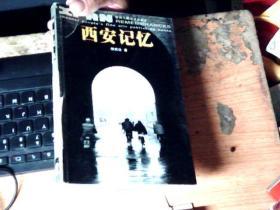 【西安记忆】胡武功亲笔签名赠送本        Q4