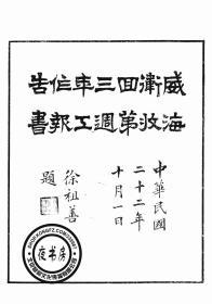 威海卫收回第三周年工作报告书-1933年事-(复印本)