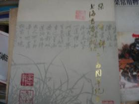 朵云轩 二十五周年纪念册  85年初版,,包快递