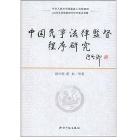 中国民事法律监督程序研究