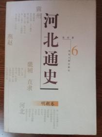 河北通史6(明朝卷)