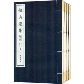 船山选集(全4册)(线装本)