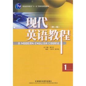 """普通高等教育""""十一五""""国家级规划教材:现代英语教程1(第2版)"""
