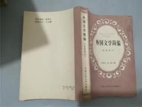 外国文学简编·欧美部分