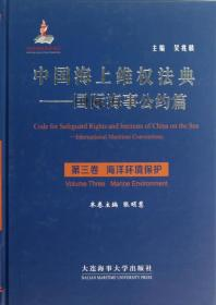 中国海上维权法典:Volume three:Marine environment protection