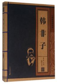韩非子-明代小说