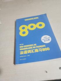 法语词汇练习800(附详解)