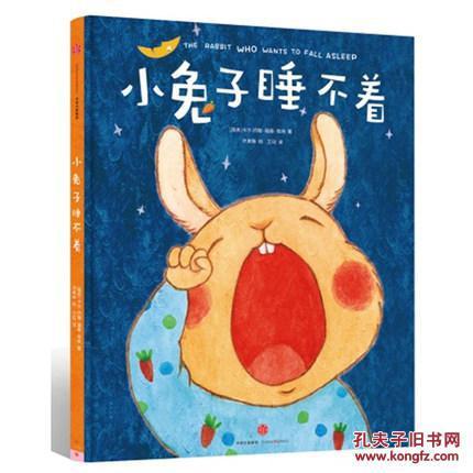 兔子鲨鱼小海獭睡不着绘本心理学家研发让孩子安然入眠的哄睡绘本正版vs现货图片