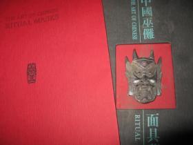 中国巫傩面具艺术(豪华本,有外套) 【8开精装本,1996年一版一印】外壳不够9品
