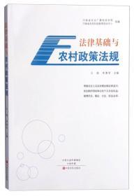 法律基础与农村政策法规