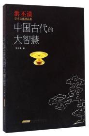 9787539656533中国古代的大智慧