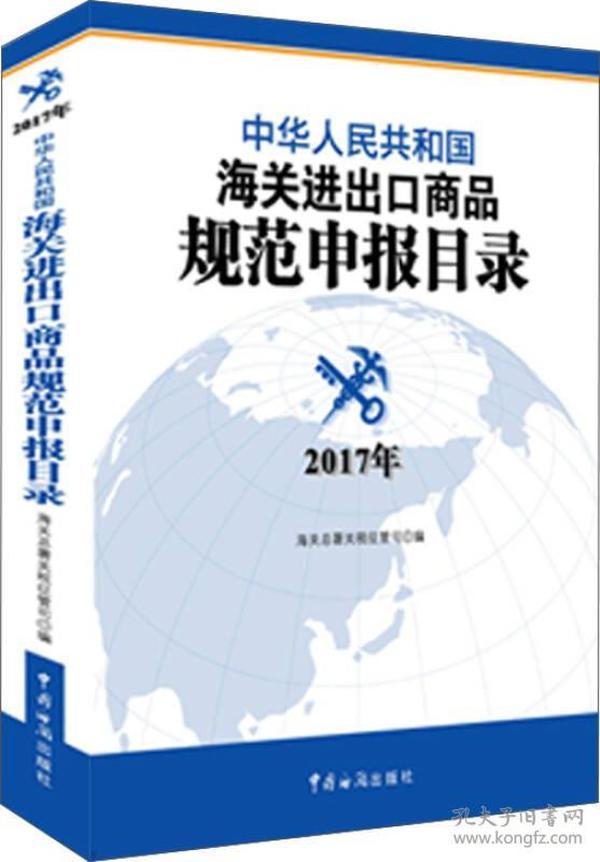 9787517501787中华人民共和国海关进出口商品规范申报目录