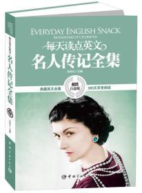 名人传记全集-每天读点英文-超值白金版