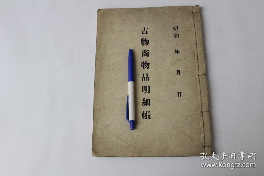 古物商物品明细账【日本昭和年间出版。原装一厚册。品佳。日本古董商人的老账簿。没有书写。】