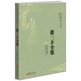 新书--唐山玉清观道学文化丛书:张三丰全集