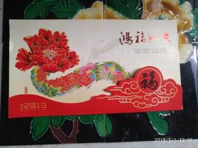 2012年含邮票贺年卡小版张(2)