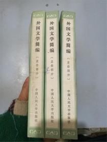 外国文学简编·亚非部分