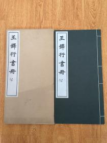 1964年日本白红社出版《王铎行书册》大本原函线装一册全